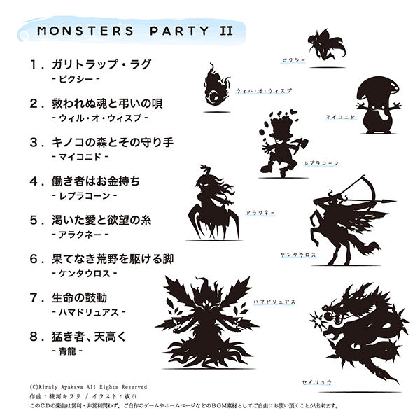 MONSTER PARTY2